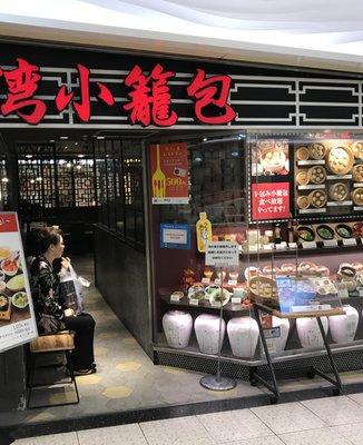台湾小籠包 新宿サブナード店