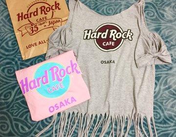 大阪ハードロックカフェで、世界で1枚のTシャツを購入☆限定カラーやハローキティTシャツも
