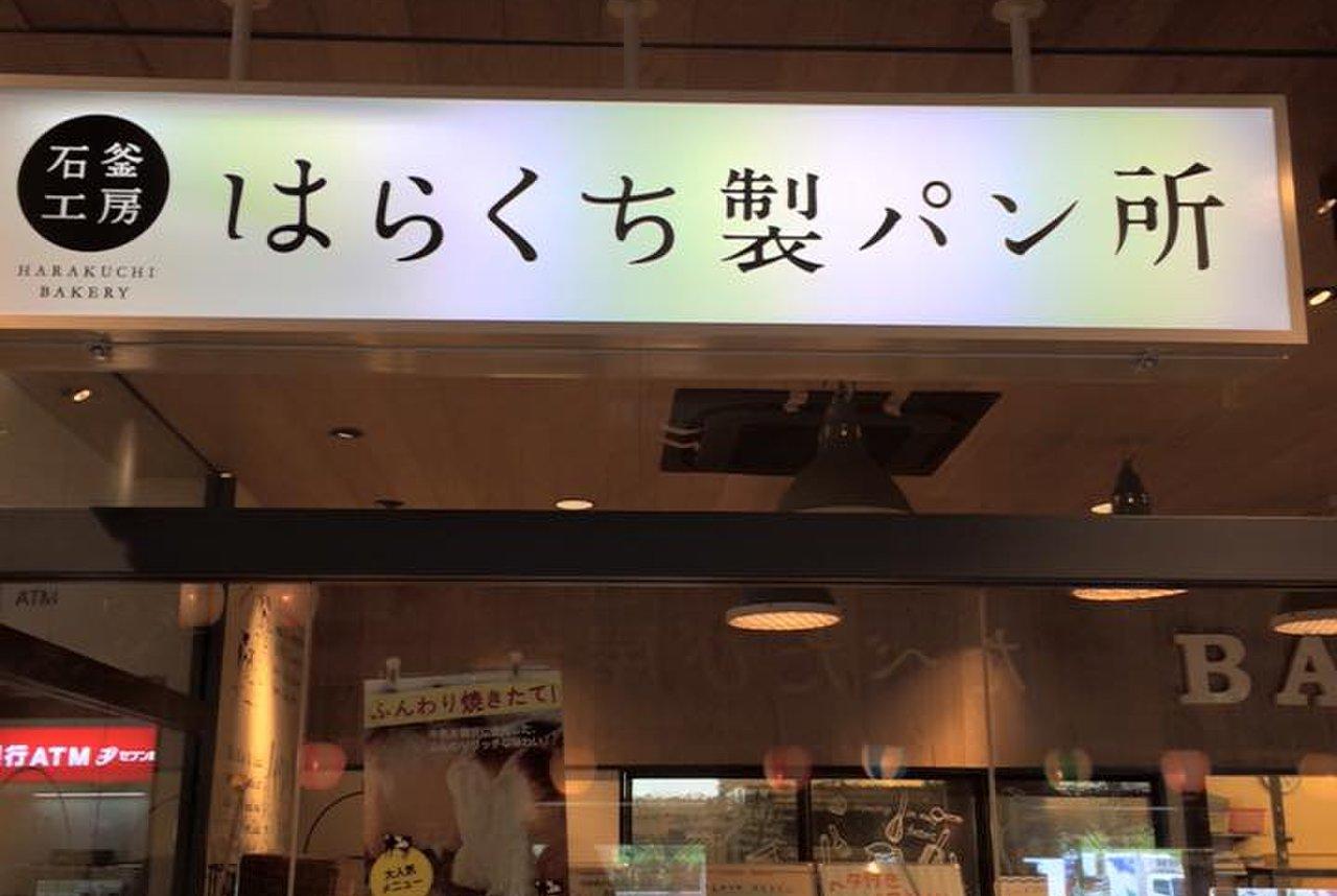 市原SA(上り)(館山自動車道)