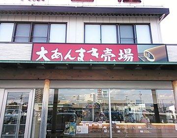 知立名物☆知るぞ…知るぞ…「大あんまき」藤田屋☆SAでも有名ですよね。本店へ行ってきました