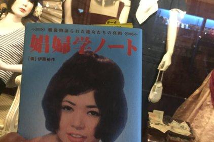 怪しい少年少女博物館