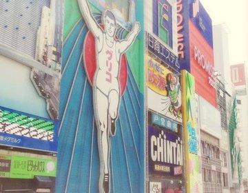 【大阪食べ歩きの旅】安くて美味しい食べ歩き!粉もん食べるならミナミでしょ!