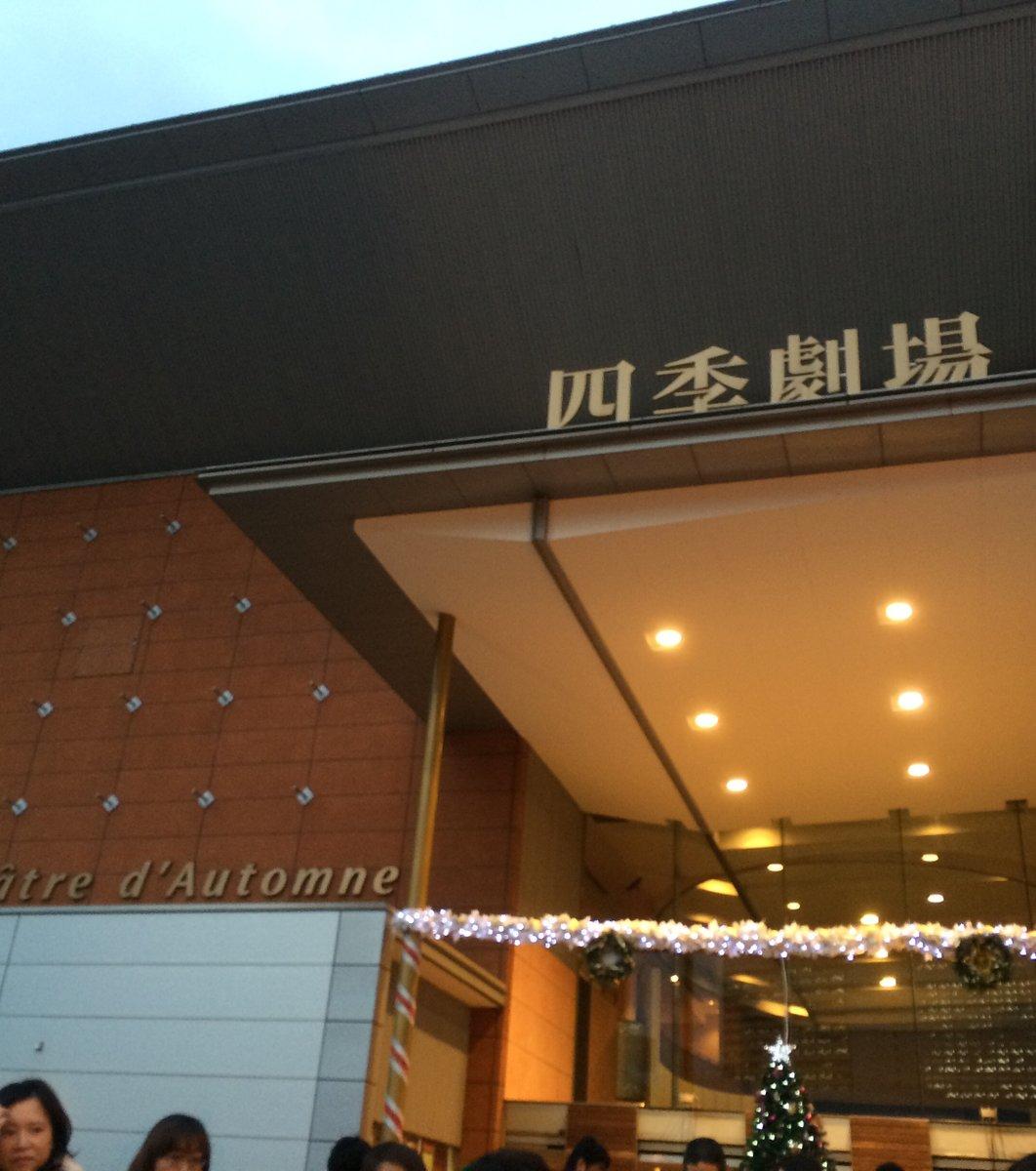 JR東日本アートセンター 四季劇場 [春]