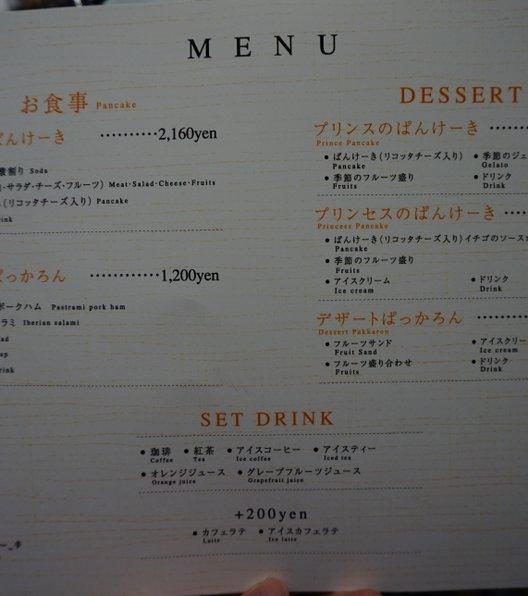 椿サロン・円山ぱんけーき