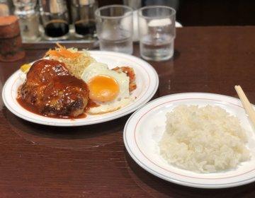 『ハンバーグのベア』浅草観光の後は蔵前おすすめ安くておいしいハンバーグ♡