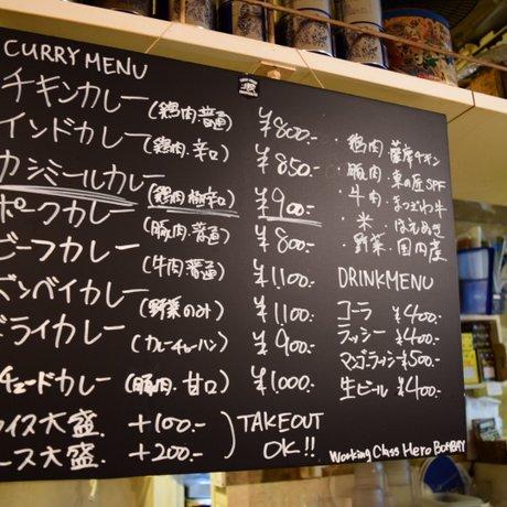 カレーの店 ボンベイ 本店