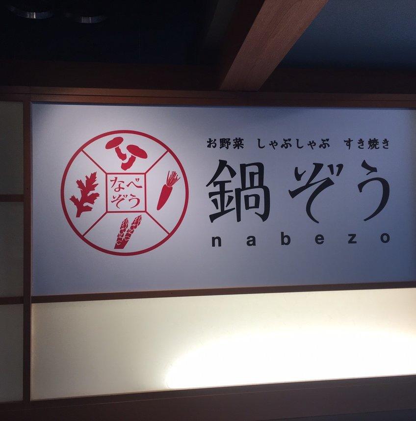 鍋ぞう 渋谷センター街店