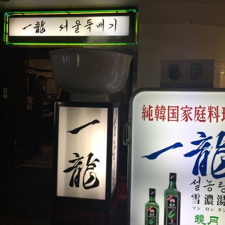 赤坂一龍 別館