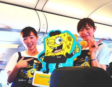 沖縄旅行するならバニラエア!格安で快適!可愛いスポンジボブとコラボでハッピーに☆