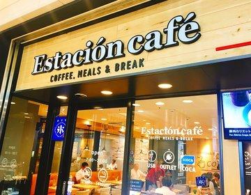コクのあるドリップコーヒーで一息!「estacion cafe」