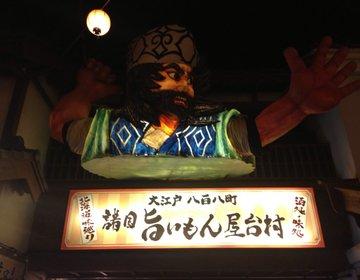 お台場、大江戸温泉で体も心も癒しの贅沢休日プラン。女子会やデートにもおすすめ!