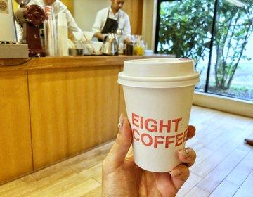 青山おすすめコーヒースタンド !おしゃれカフェ・エイトコーヒー