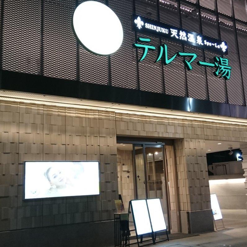 SHINJUKU天然温泉Spa〜Laテルマー湯