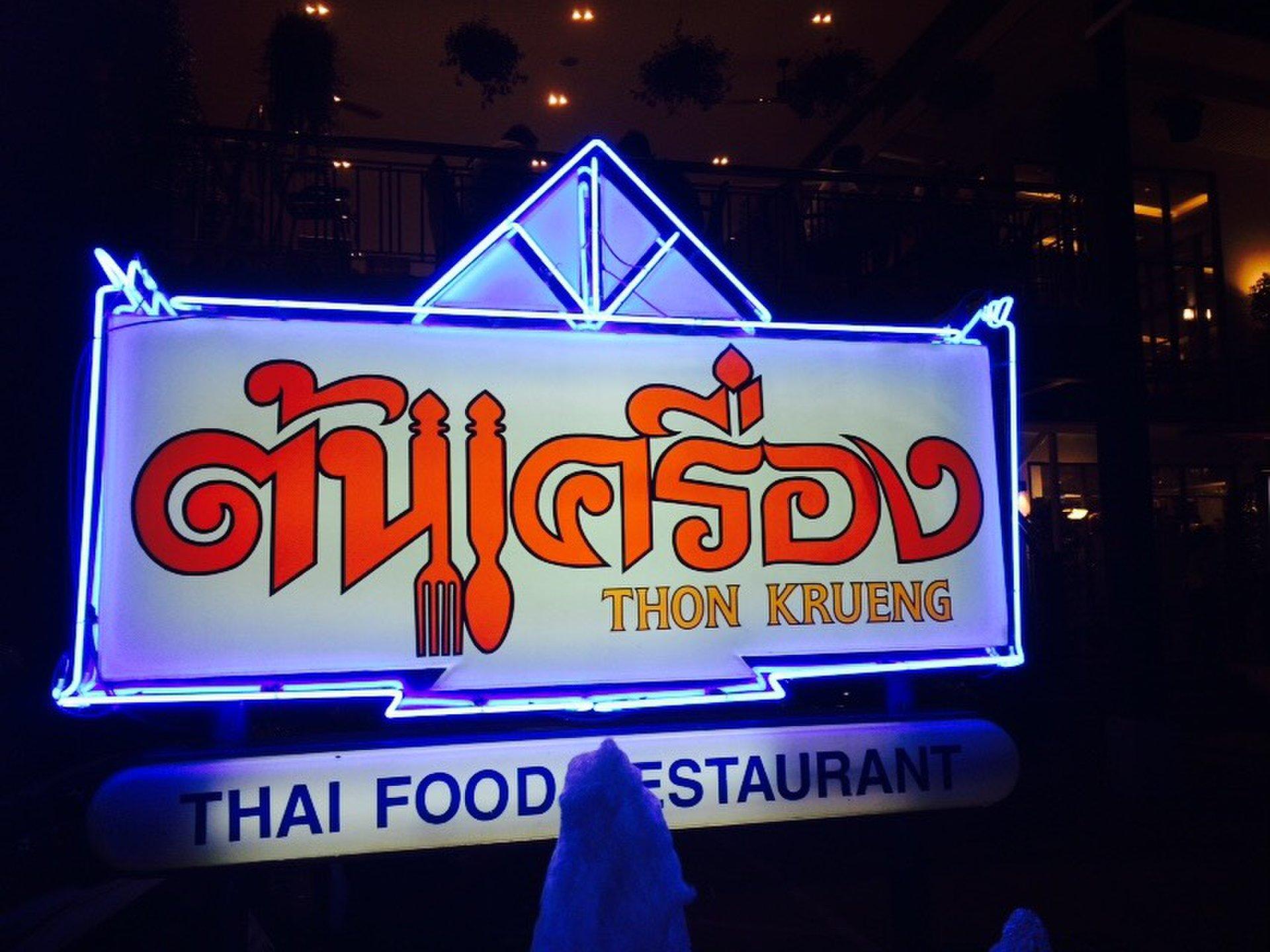 バンコク在住者が通う!美味しいタイ料理が食べれるレストラン「トンクルアン」♡