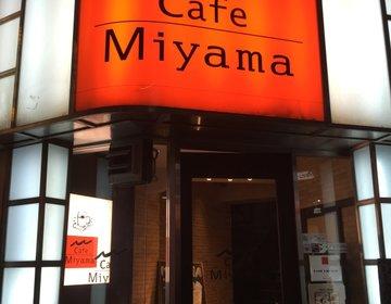 【渋谷のWi-Fi・充電カフェご紹介】学生も社会人にもオススメの設備充実『CafeMiyama』