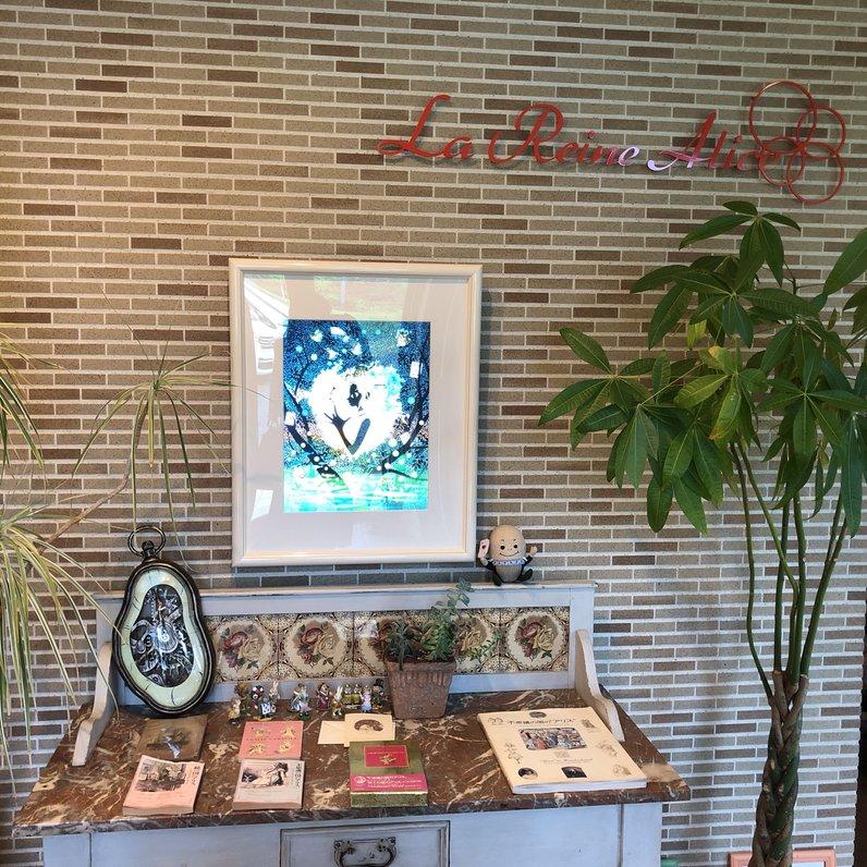 食と絵本の空間ラレーヌアリス