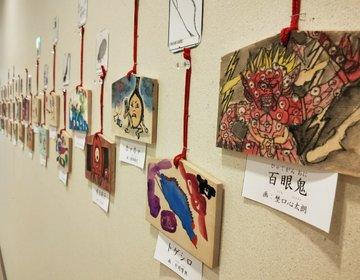 「妖怪絵馬作品展」シュールで面白いミニ展示涼しい夏休みの自由研究にもなる!清澄白河観光スポット