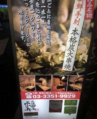 福みみ 新宿店