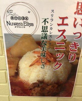 不思議香菜ツナパハ+2