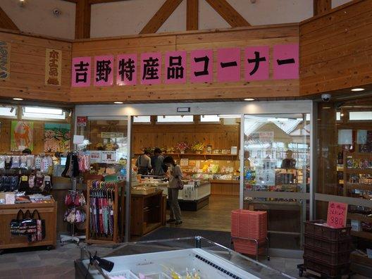 道の駅 吉野路大淀iセンター