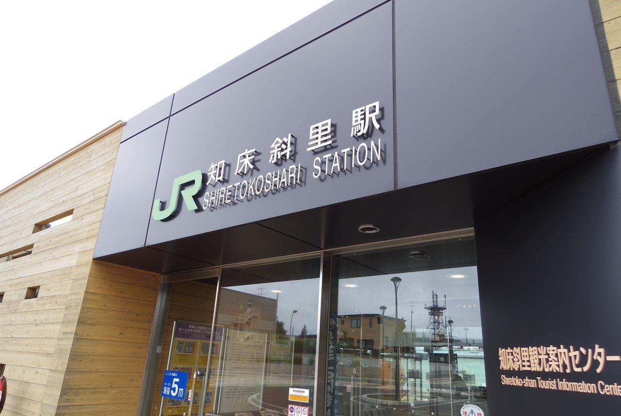 知床斜里駅