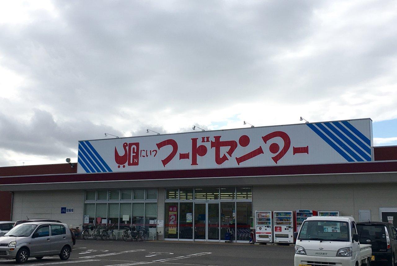 にいつフードセンター 小須戸店