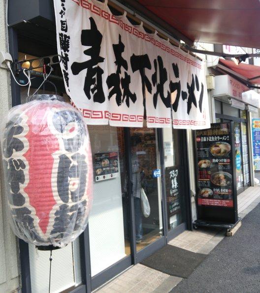 三代目藤村商店