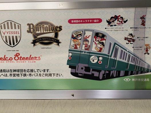 三宮駅(神戸市営)