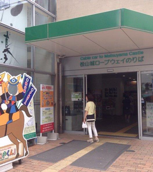 東雲口駅(松山城ロープウェイ)