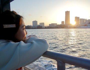 ワンコインで横浜サンセットクルーズ【みなとみらい・激安・お洒落・おすすめ・ルグランブルー】