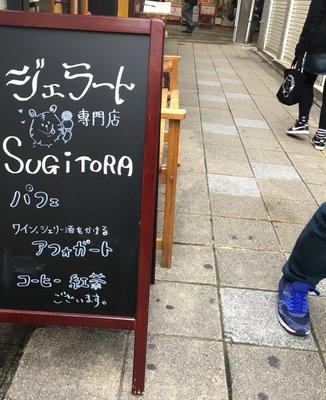 ジェラート専門店 SUGITORA