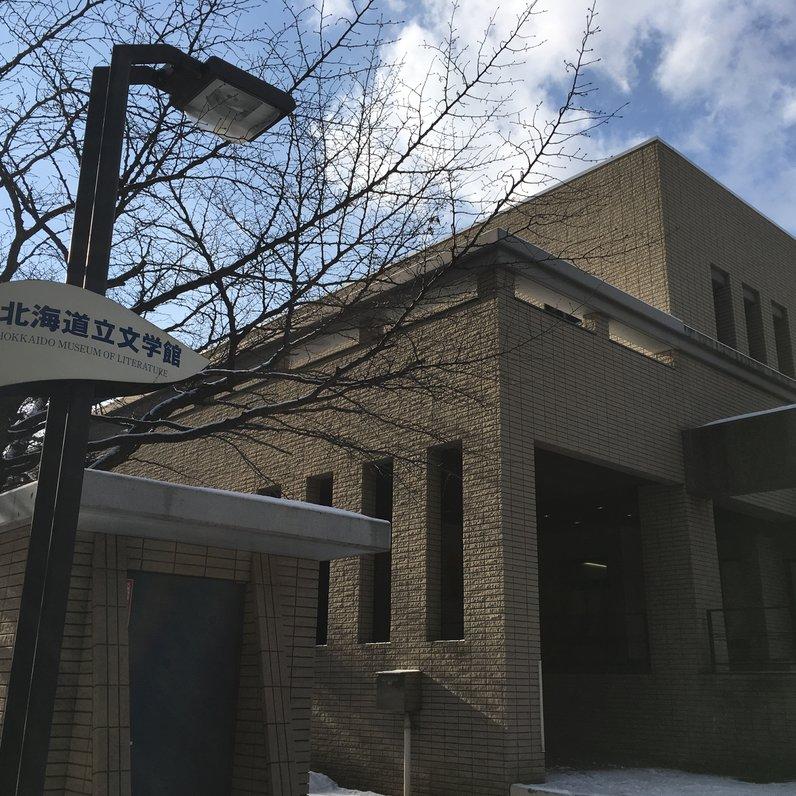 北海道立文学館