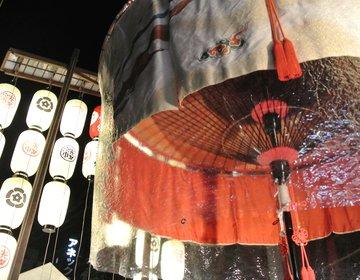 《祇園祭2017》京都通が伝授!祇園祭をもっと楽しむ4つのポイントとは?