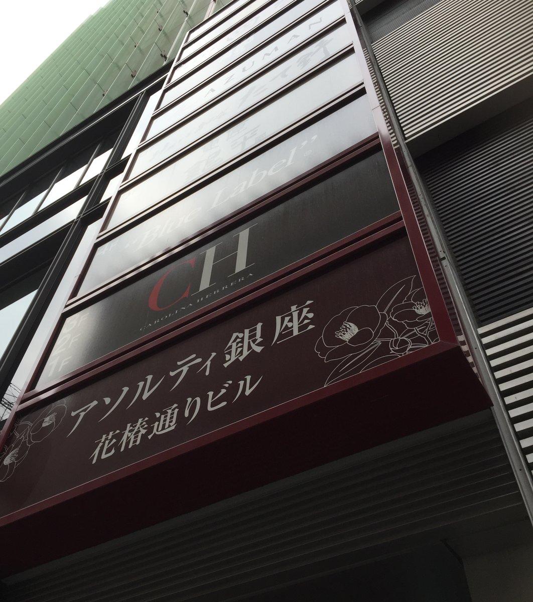 魚匠 銀平 銀座店
