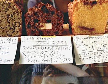 大人の焼き菓子【チリムーロ】の焼き菓子に大人女子はトリコ♡手土産にも◎