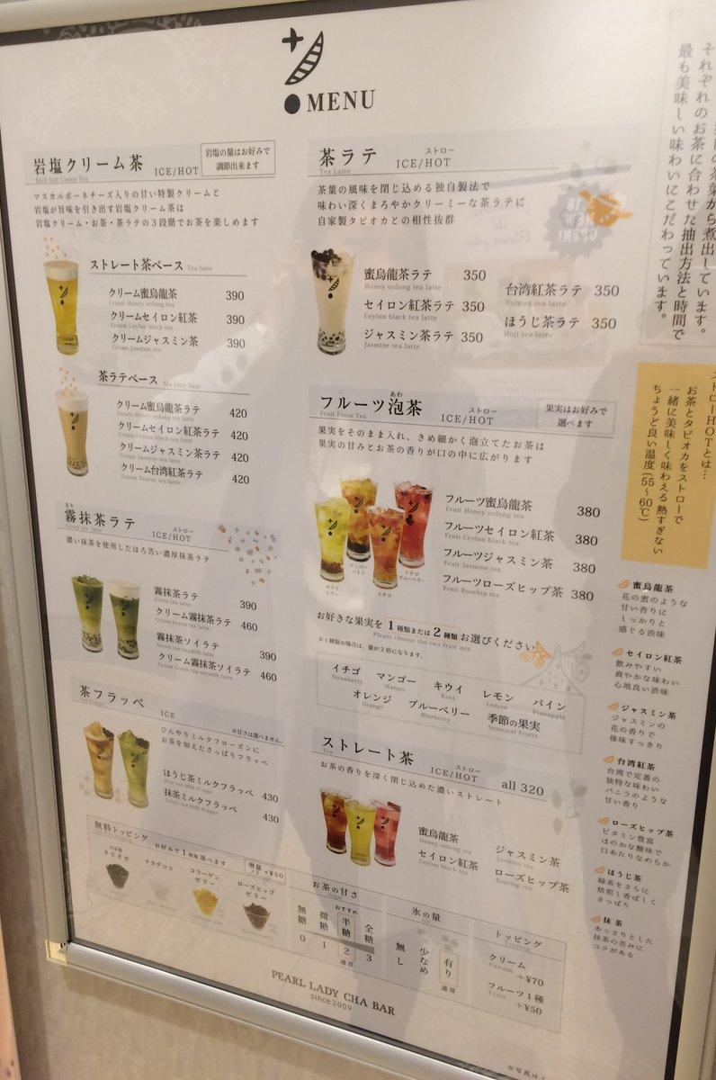 PEARL LADY CHA BAR 町田マルイ店 (パールレディ チャバー/茶BAR)