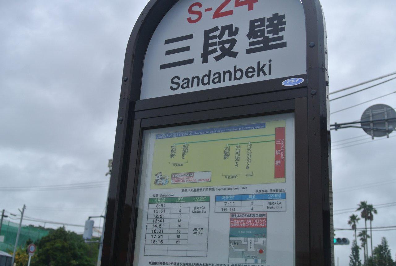 三段壁(高速・連絡バス)