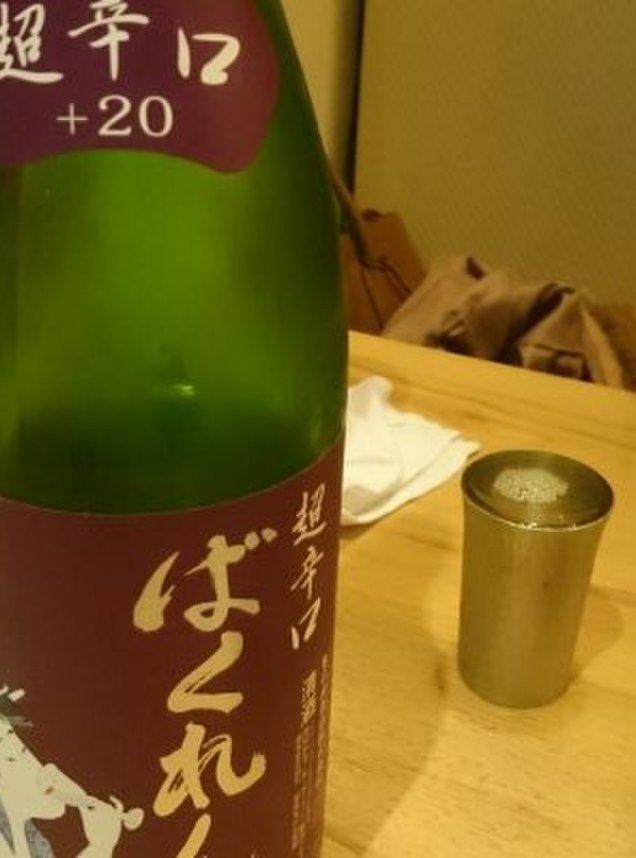 日本酒バル富成喜笑店