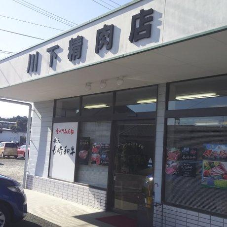 川下精肉店