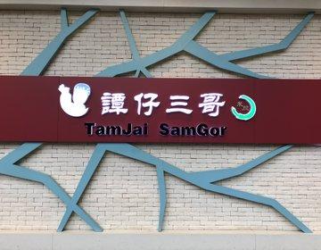 香港旅♡毎日通える『譚仔三哥米線(TamJai)』安くておいしいヌードルのお店!