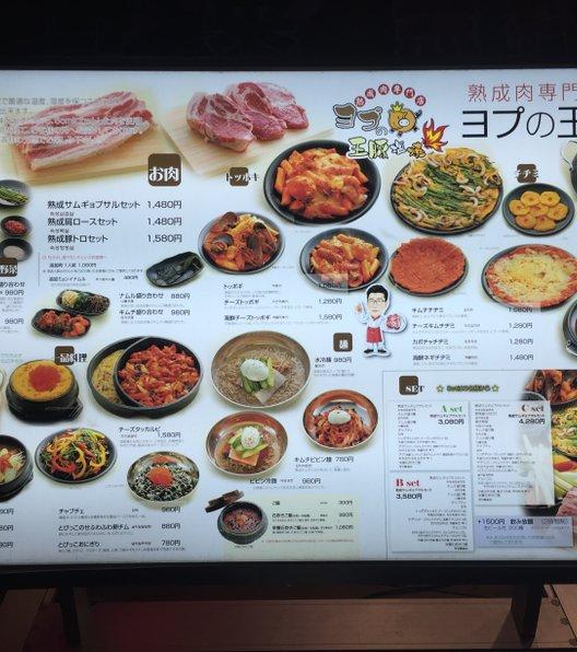ヨプの王豚塩焼(熟成肉専門店) 新大久保本店