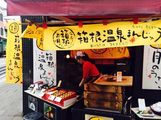 箱根湯本商店街