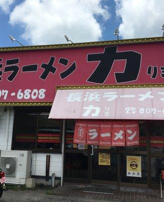 長浜ラーメン力 徳永店