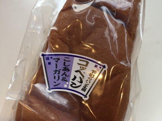 下町のパン工房 by 赤羽あんこ