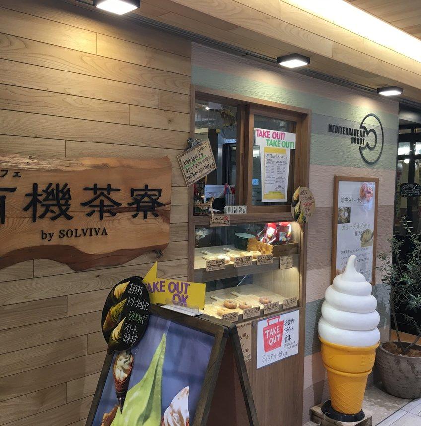 有機茶寮 byソルビバ なんばCITY