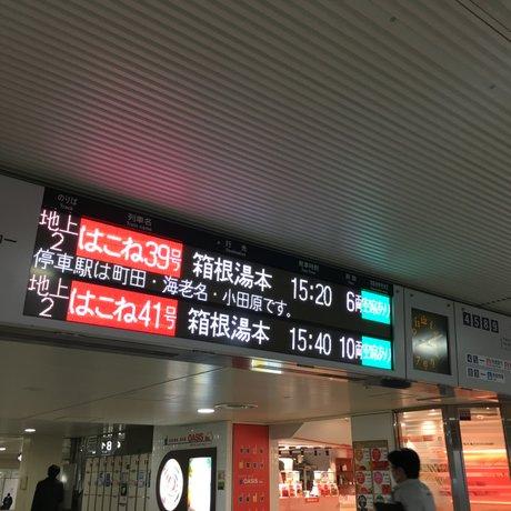 小田急ロマンスカー