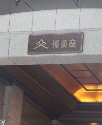 博多座 売店