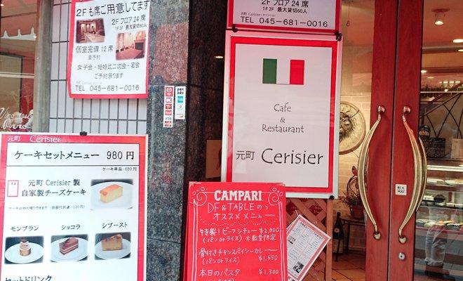 元町Cerisier