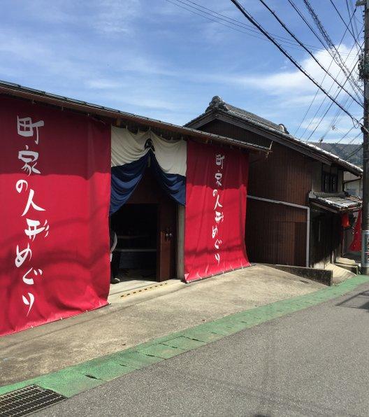 真田いこい茶屋
