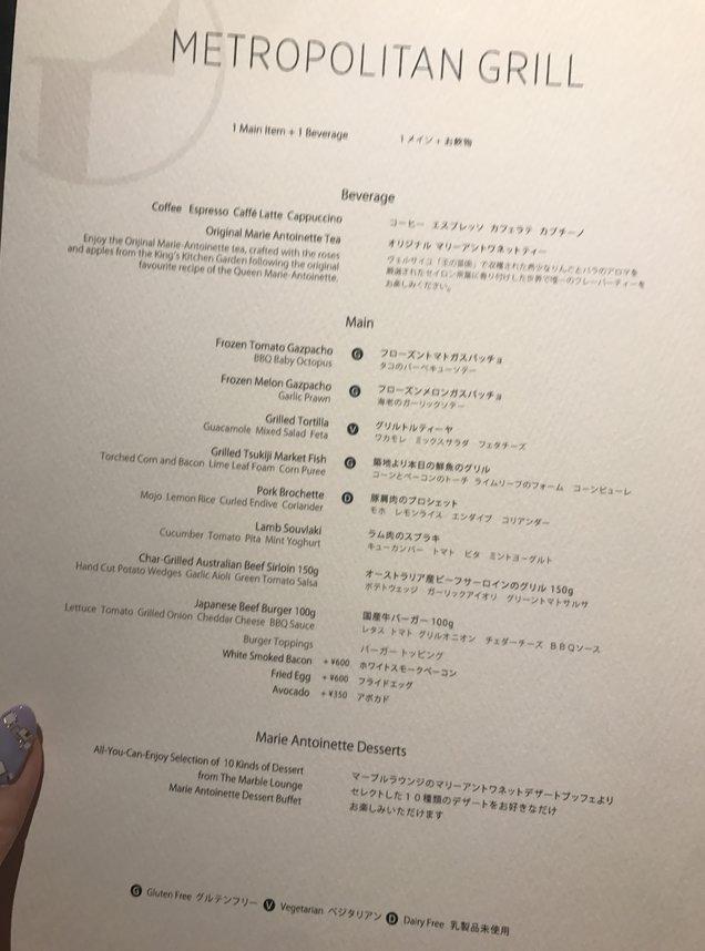 「メトロポリタングリル」 ヒルトン東京